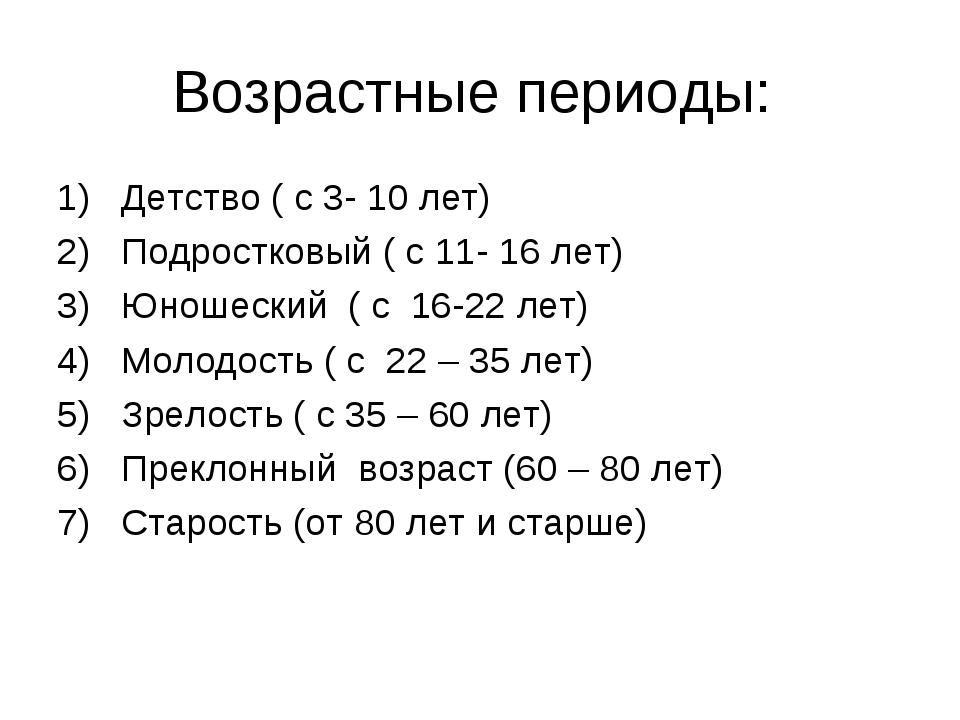 Возрастные периоды: Детство ( с 3- 10 лет) Подростковый ( с 11- 16 лет) Юноше...