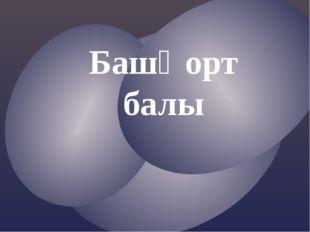 Башҡорт балы