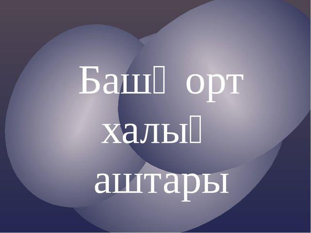 Башҡорт халыҡ аштары