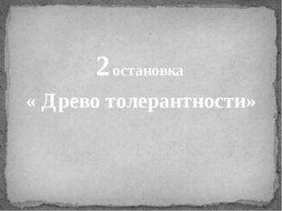 2 остановка « Древо толерантности»