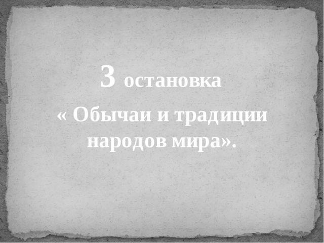 3 остановка « Обычаи и традиции народов мира».