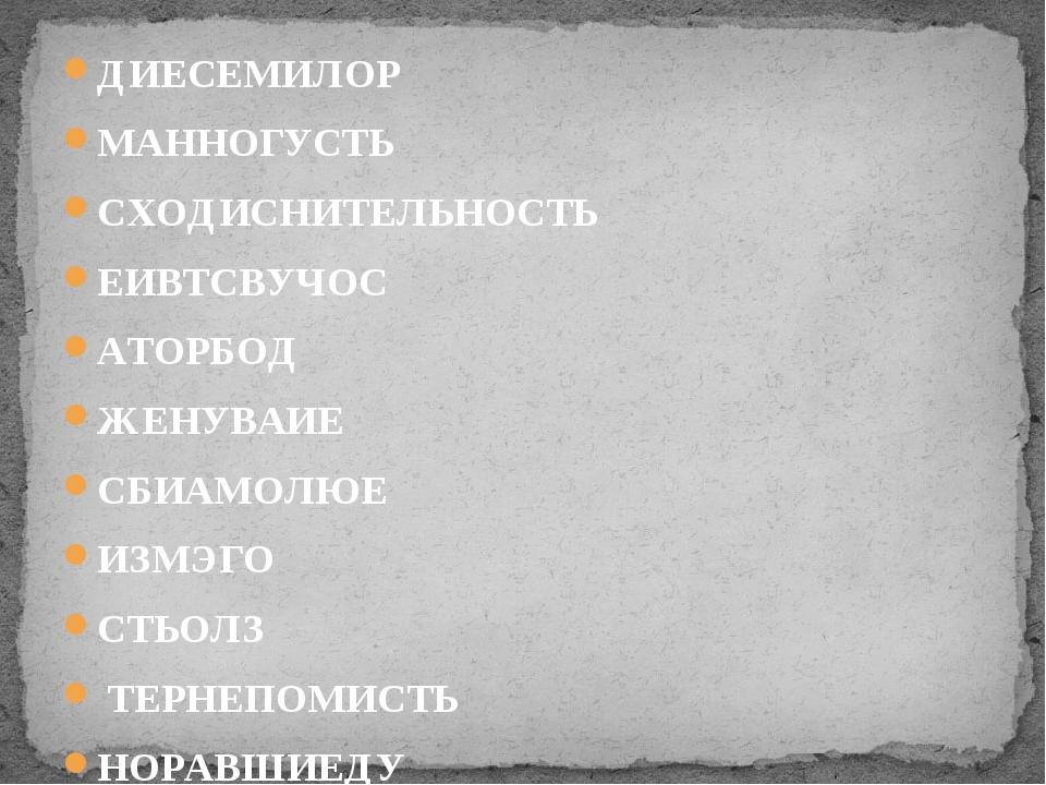 ДИЕСЕМИЛОР  МАННОГУСТЬ СХОДИСНИТЕЛЬНОСТЬ ЕИВТСВУЧОС  АТОРБОД ЖЕНУВАИЕ СБИАМ...