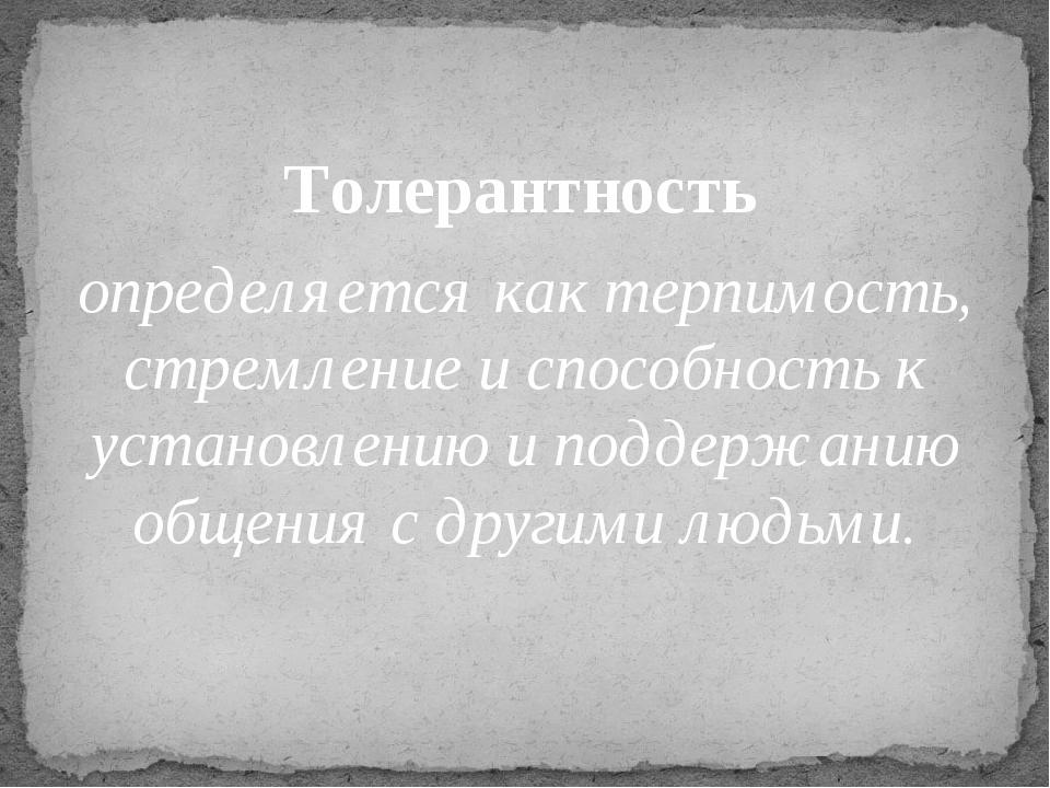 Толерантность определяется как терпимость, стремление и способность к устан...