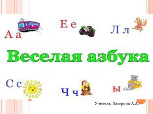 Учитель Засорина А.А.