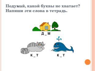 Подумай, какой буквы не хватает? Напиши эти слова в тетрадь.