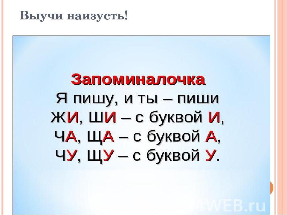 Выучи наизусть!