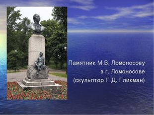 Памятник М.В. Ломоносову в г. Ломоносове (скульптор Г.Д. Гликман)