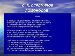 С.И.СТРОМИЛОВ ЛОМОНОСОВ Сонет В соседстве двух морей, на родине метели, Вбл