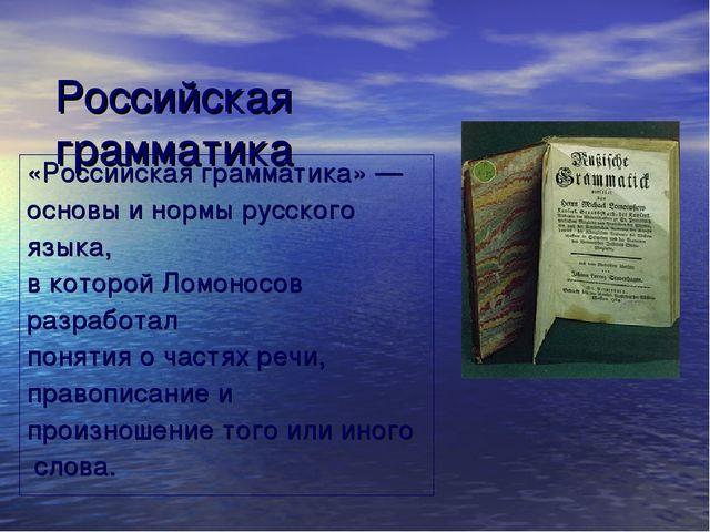 Российская грамматика «Российская грамматика»— основы и нормы русского языка...