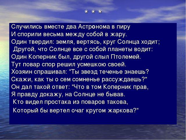 * * * Случились вместе два Астронома в пиру И спорили весьма между собой в жа...