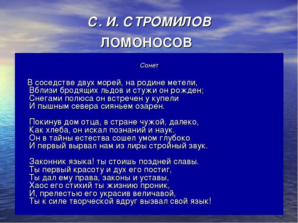 С.И.СТРОМИЛОВ ЛОМОНОСОВ Сонет В соседстве двух морей, на родине метели, Вбл...