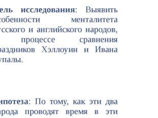 Цель исследования: Выявить особенности менталитета русского и английского нар