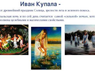 Иван Купала - Этот древнейший праздник Солнца, зрелости лета и зеленого покос