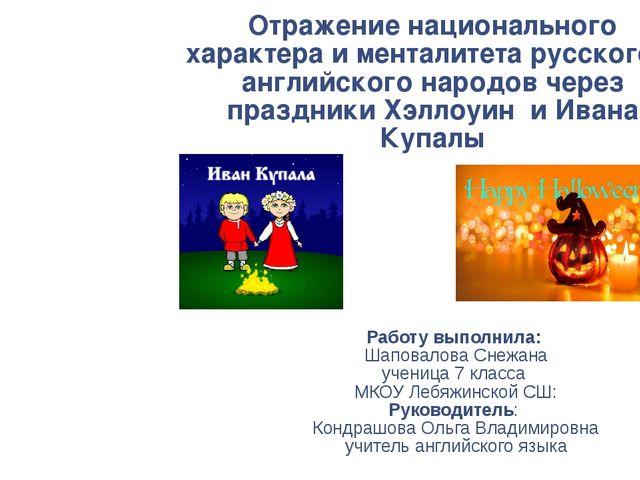 Отражение национального характера и менталитета русского и английского народо...