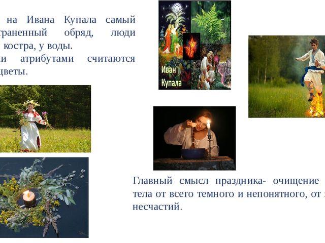 Гадания на Ивана Купала самый распространенный обряд, люди гадают у костра,...