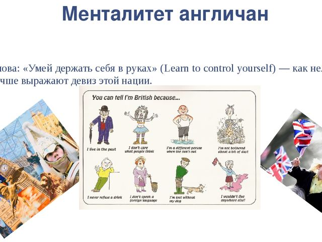 Менталитет англичан Слова: «Умей держать себя в руках» (Learn to control your...