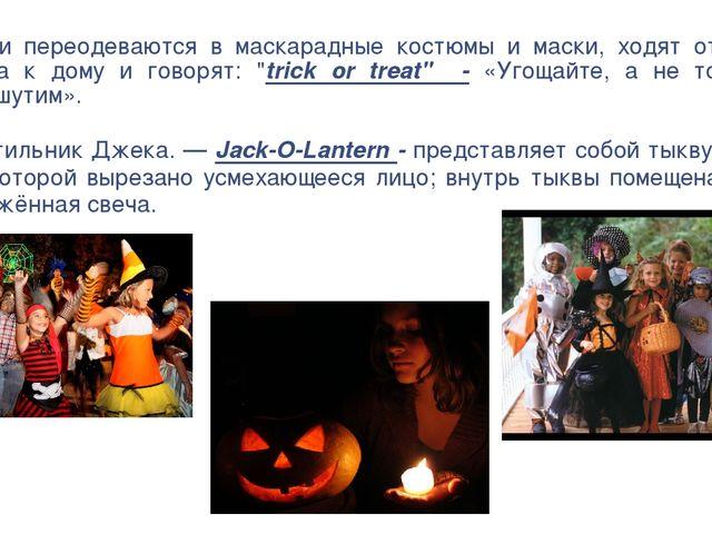 Дети переодеваются в маскарадные костюмы и маски, ходят от дома к дому и гово...