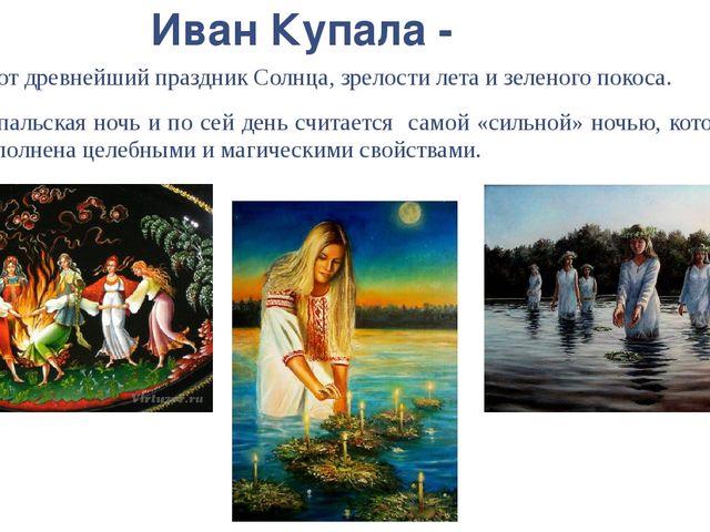 Иван Купала - Этот древнейший праздник Солнца, зрелости лета и зеленого покос...