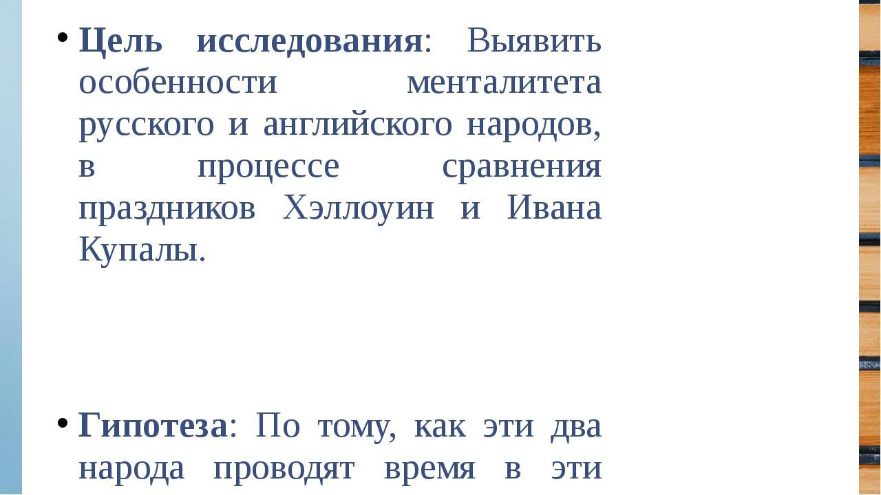 Цель исследования: Выявить особенности менталитета русского и английского нар...