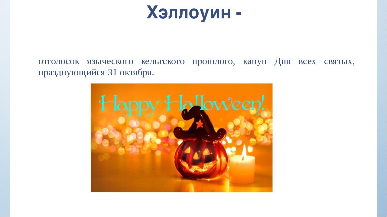 Хэллоуин - отголосок языческого кельтского прошлого, канун Дня всех святых, п...