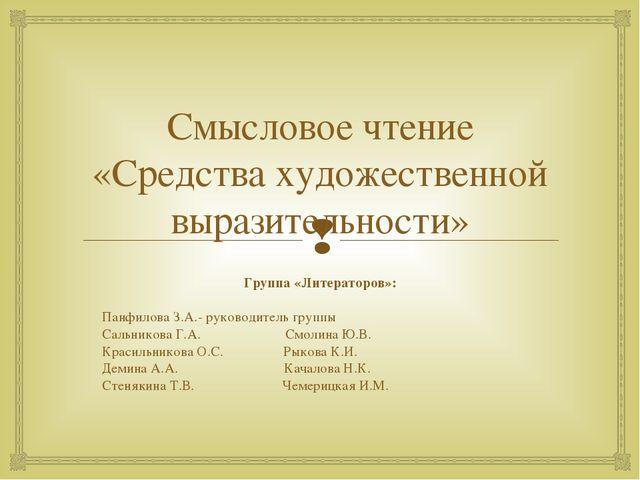 Смысловое чтение «Средства художественной выразительности» Группа «Литераторо...