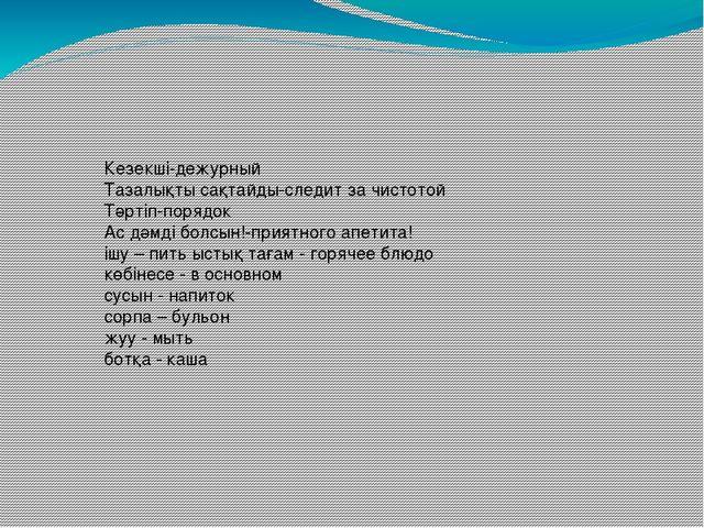 Кезекші-дежурный Тазалықты сақтайды-следит за чистотой Тәртіп-порядок Ас дәмд...