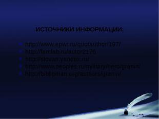 ИСТОЧНИКИ ИНФОРМАЦИИ: http://www.epwr.ru/quotauthor/197/ http://fantlab.ru/au