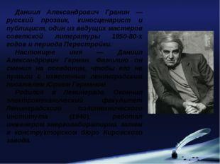 Даниил Александрович Гранин — русский прозаик, киносценарист и публицист, оди
