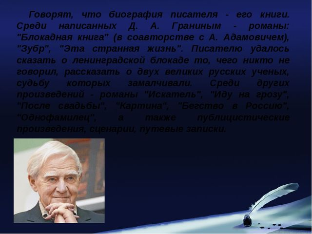 Говорят, что биография писателя - его книги. Среди написанных Д. А. Граниным...