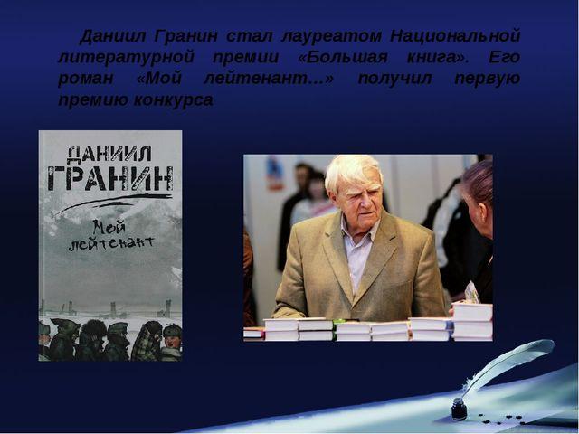 Даниил Гранин стал лауреатом Национальной литературной премии «Большая книга»...