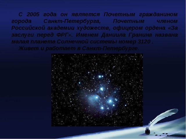 С 2005 года он является Почетным гражданином города Санкт-Петербурга, Почетны...