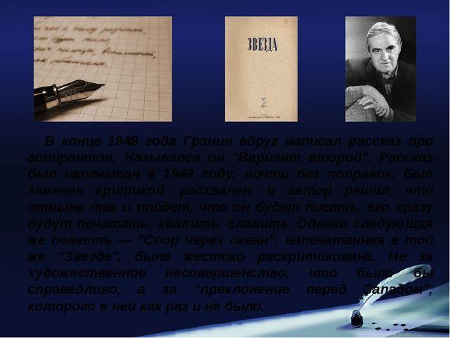 """В конце 1948 года Гранин вдруг написал рассказ про аспирантов. Назывался он """"..."""