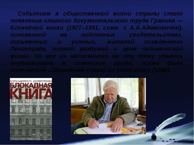Событием в общественной жизни страны стало появление главного документального...