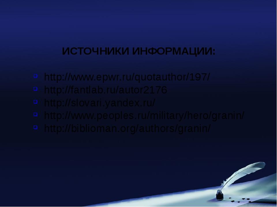 ИСТОЧНИКИ ИНФОРМАЦИИ: http://www.epwr.ru/quotauthor/197/ http://fantlab.ru/au...