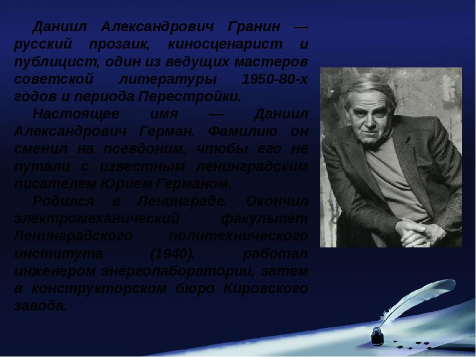 Даниил Александрович Гранин — русский прозаик, киносценарист и публицист, оди...