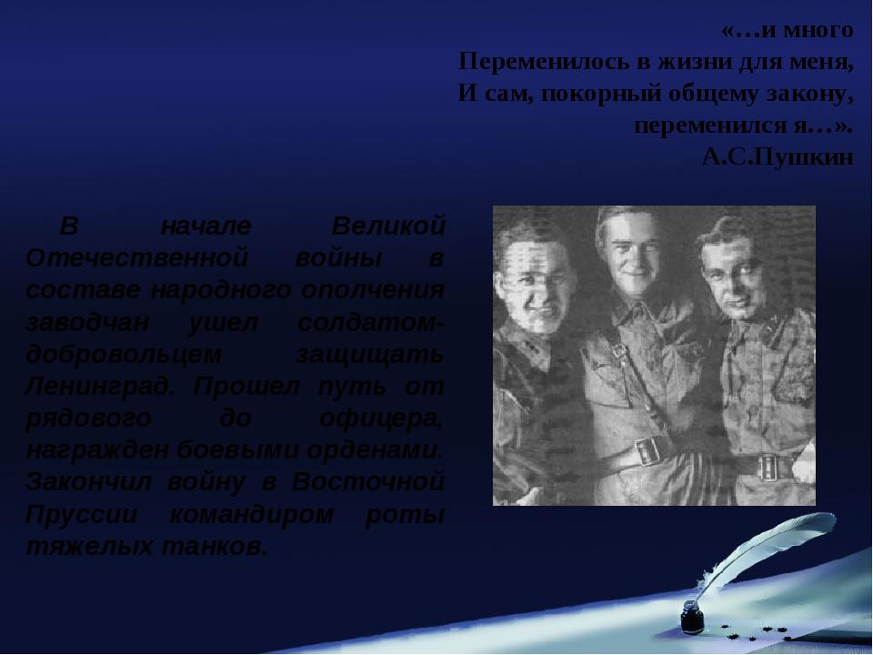 В начале Великой Отечественной войны в составе народного ополчения заводчан у...