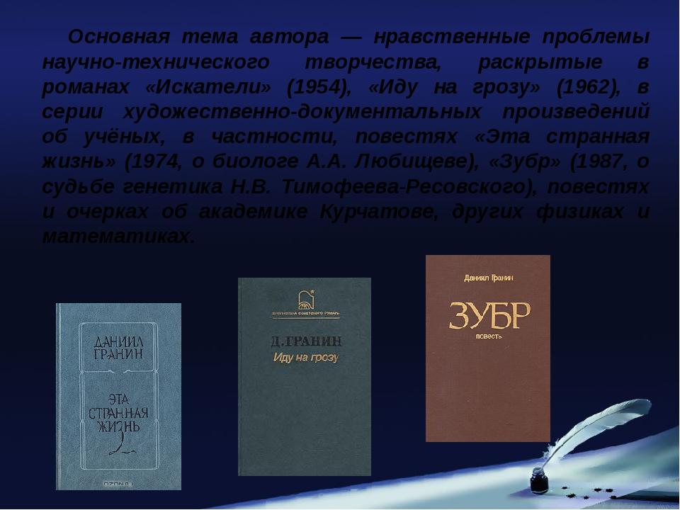 Основная тема автора — нравственные проблемы научно-технического творчества,...