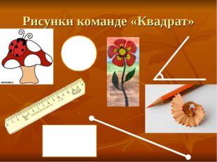 Рисунки команде «Квадрат»