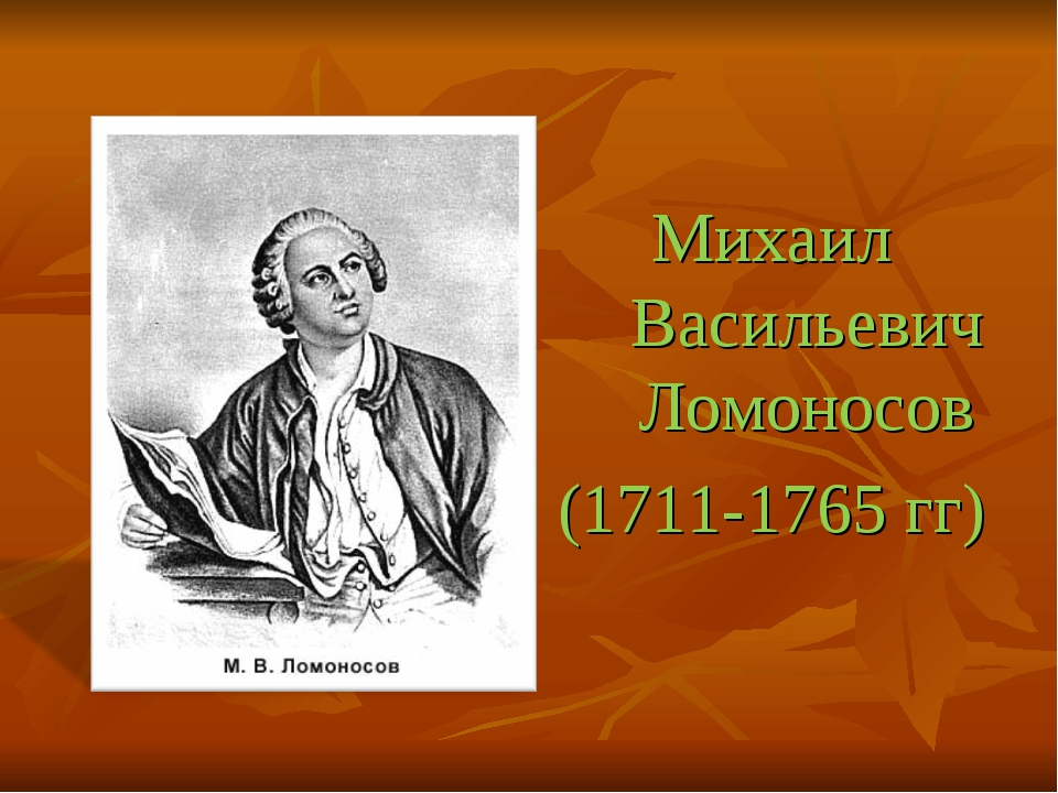 Михаил Васильевич Ломоносов (1711-1765 гг)