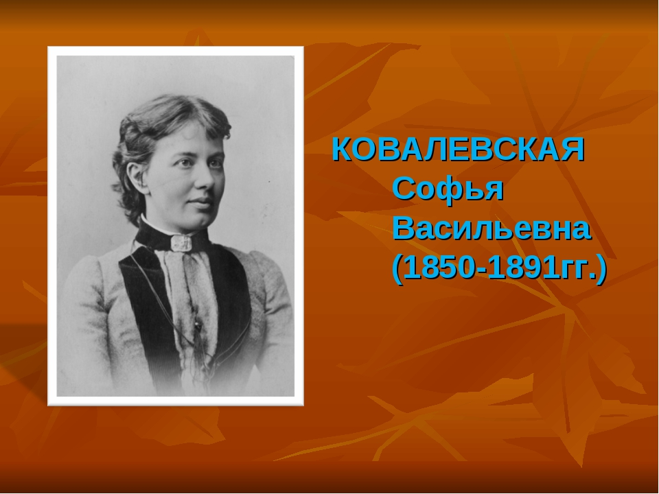 КОВАЛЕВСКАЯ Софья Васильевна (1850-1891гг.)