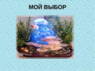 МОЙ ВЫБОР