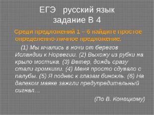 ЕГЭ русский язык задание В 4 Среди предложений 1 – 6 найдите простое определе