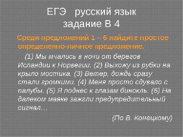 ЕГЭ русский язык задание В 4 Среди предложений 1 – 6 найдите простое определе...