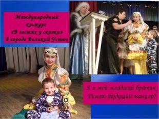 Международный конкурс «В гостях у сказки» в городе Великий Устюг Я и мой млад