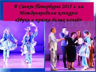 В Санкт-Петербурге 2015 г. на Международном конкурсе «Звуки и краски белых но