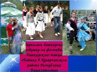 Научилась башкирской дробушке на фестивале башкирского танца «Байык» в Кугарч