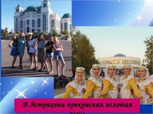 В Астрахани прекрасная золотая осень