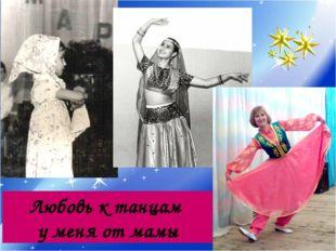 Любовь к танцам у меня от мамы