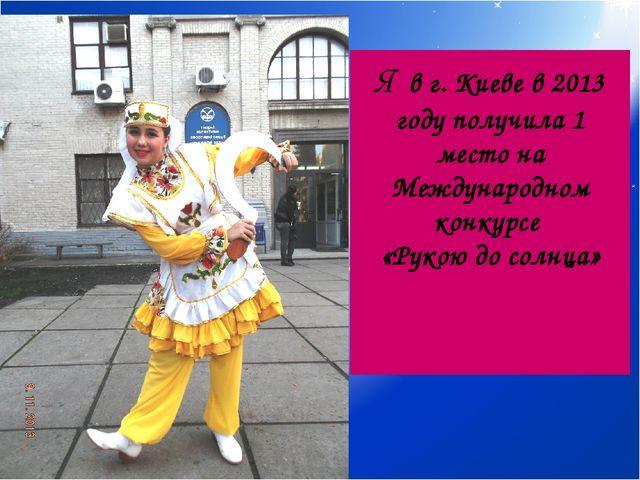 Я в г. Киеве в 2013 году получила 1 место на Международном конкурсе «Рукою до...