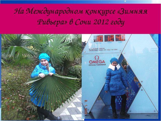 На Международном конкурсе «Зимняя Ривьера» в Сочи 2012 году